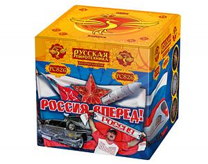 Батарея салютов Россия, вперед! залпов 36