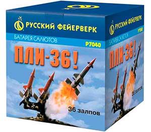 Батарея ракет